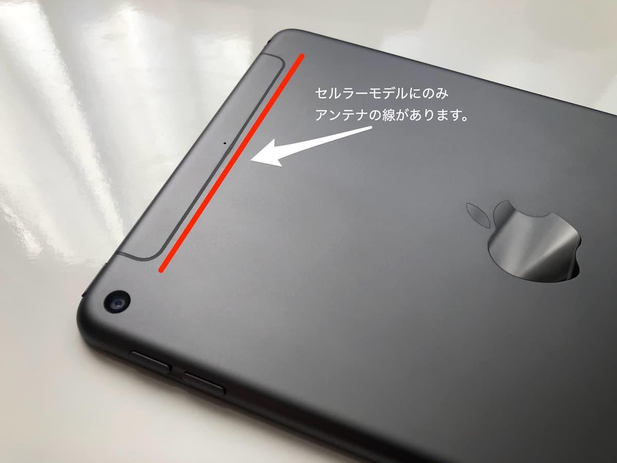 iPad miniのアンテナ部分の画像