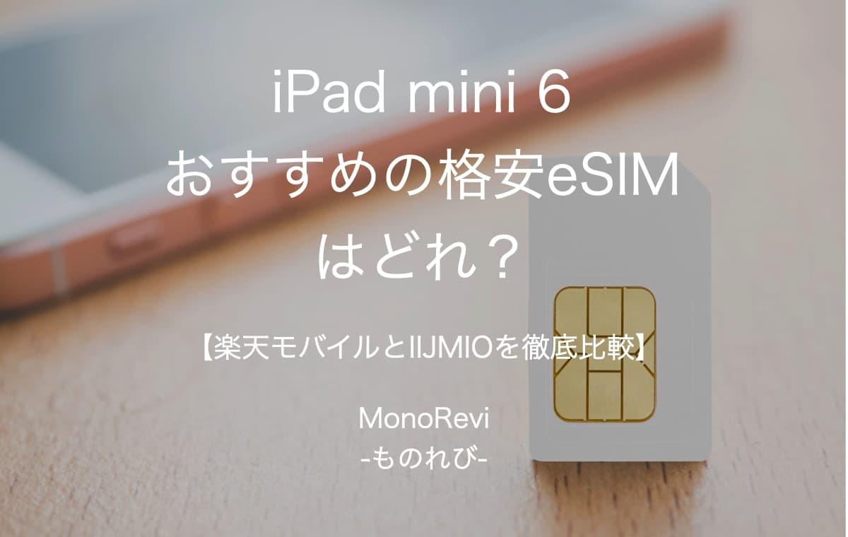 【iPad mini】格安SIMのおすすめはどれ?【eSIMが安くて快適です】