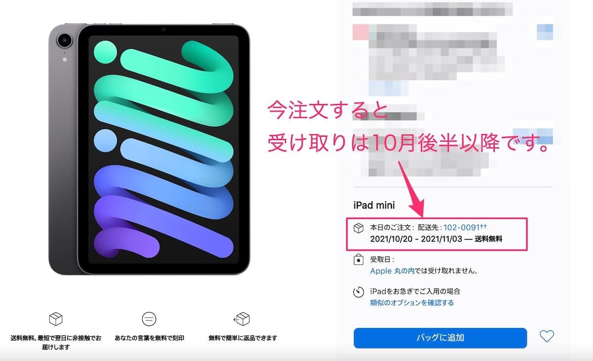 Apple Online Storeの新型iPad miniの納期
