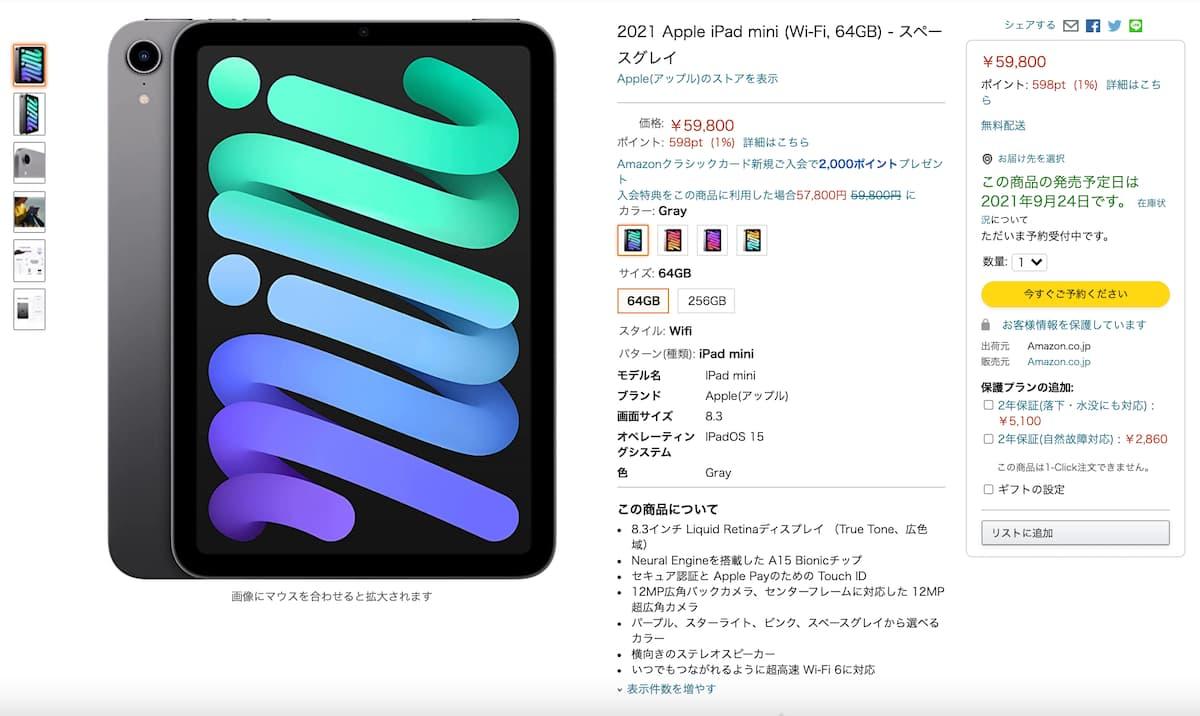新型iPad miniのAmazon予約画面