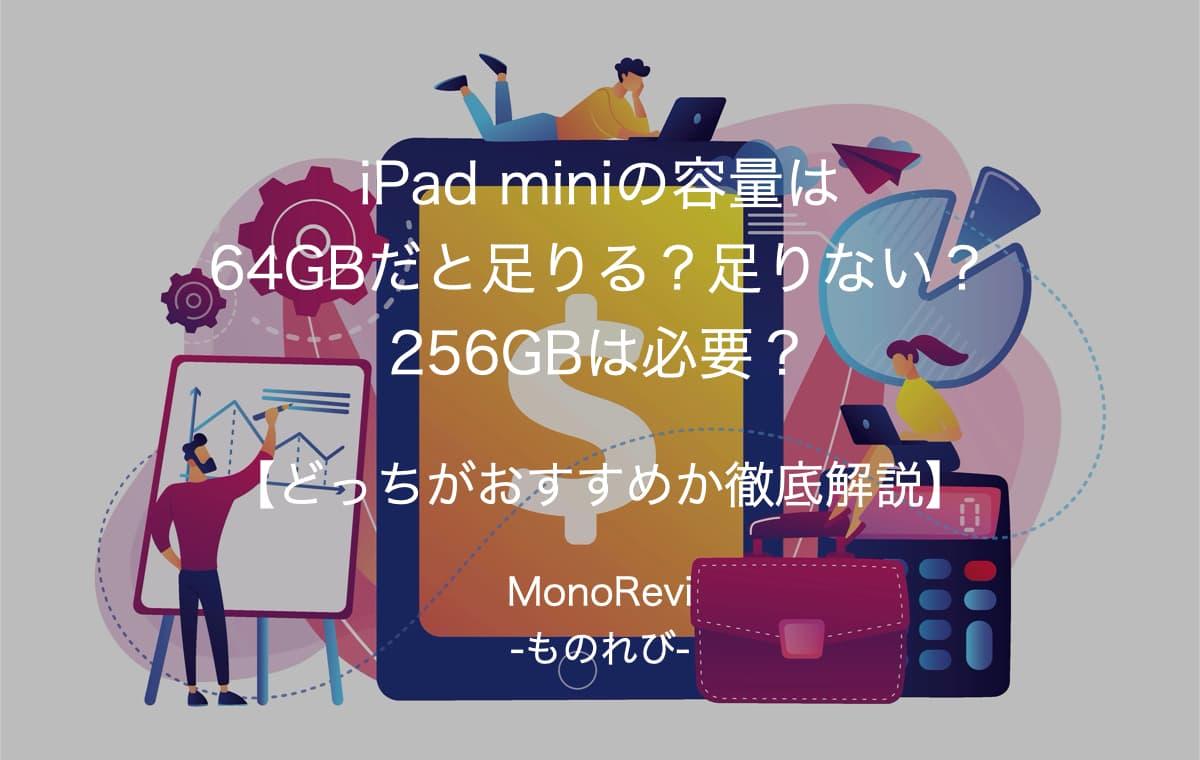 【iPad mini】容量のおすすめはどっち?【64GBで足りる?足りない?256GBは必要?を徹底検証】