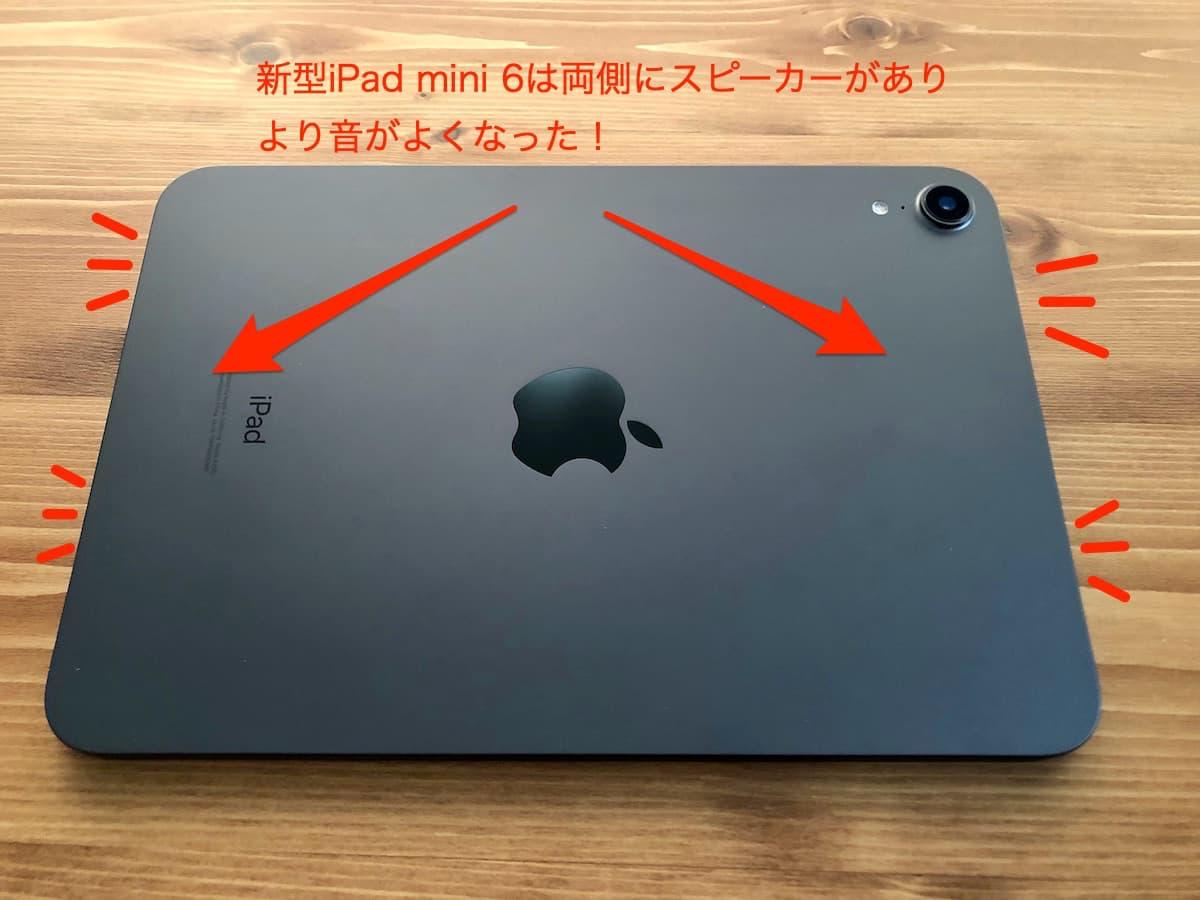 新型iPad mini 6は両側にスピーカーが配置されている