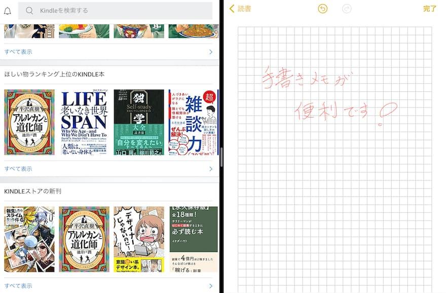 iPad miniはメモを手書きで取りながら読書できる