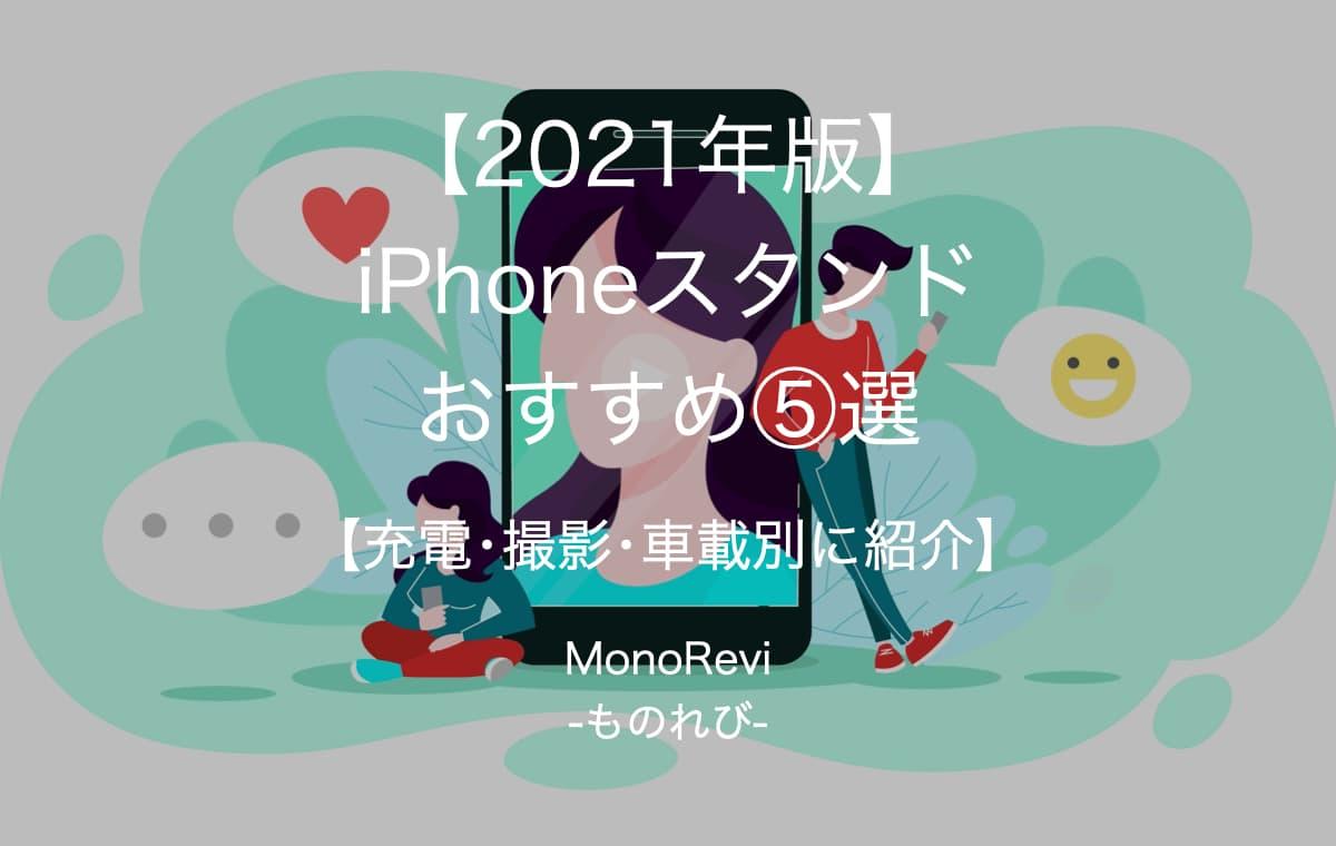 【2020年版】iPhoneスタンドのおすすめ⑤選【充電・撮影・車載別に紹介】