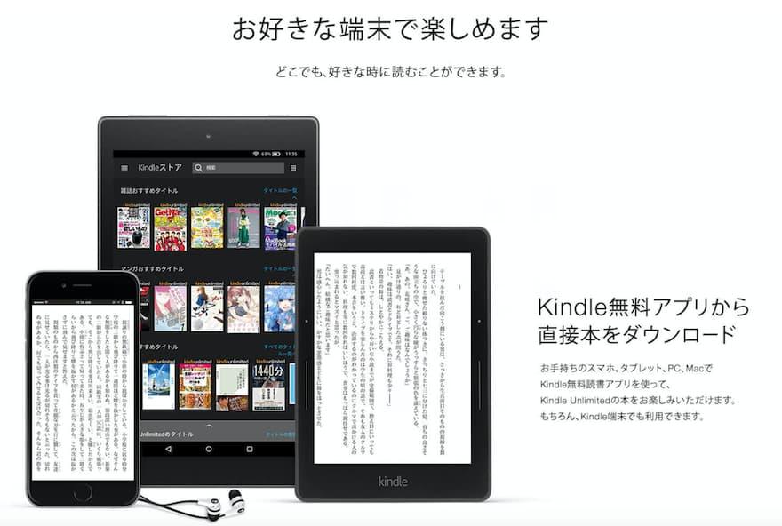 Kindle Unlimitedにおすすめの端末