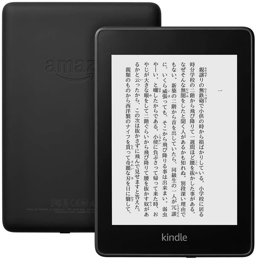 Kindle Paperwhiteのイメージ