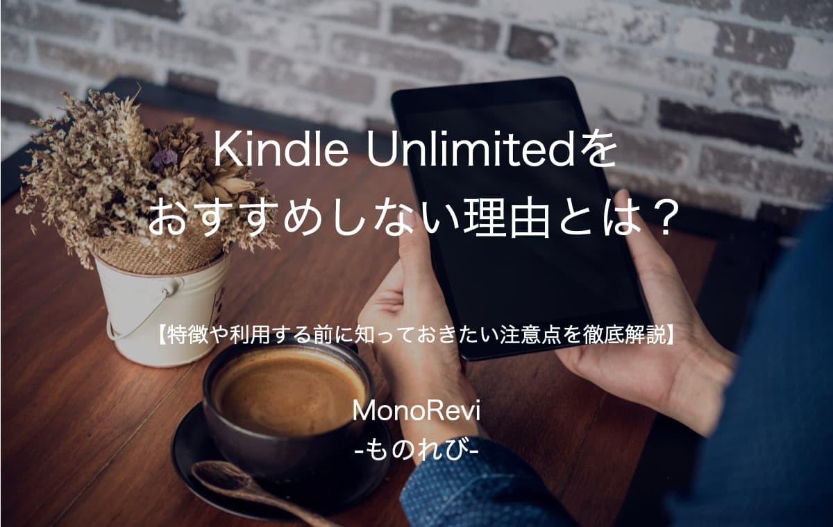 Kindle Unlimitedの口コミやメリット【おすすめ端末や申込方法を解説】