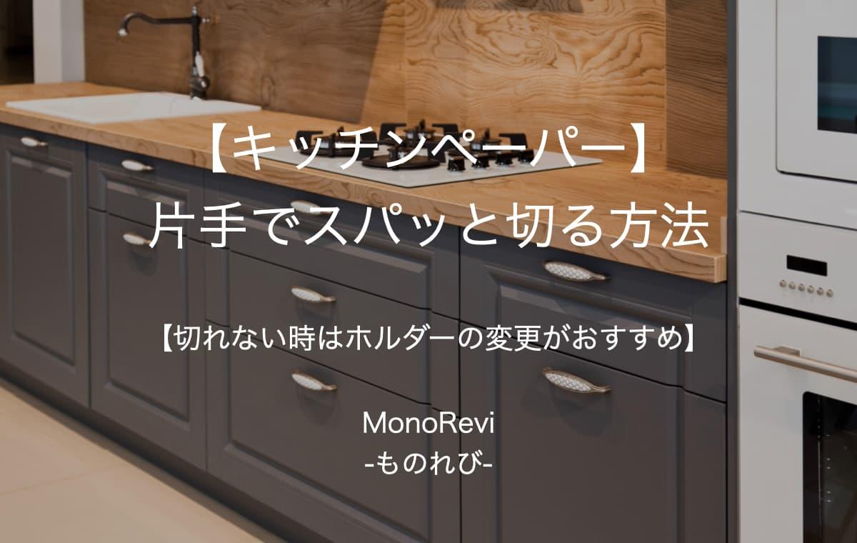 キッチンペーパーが片手で切れない時の対処法【おすすめはホルダーの変更】