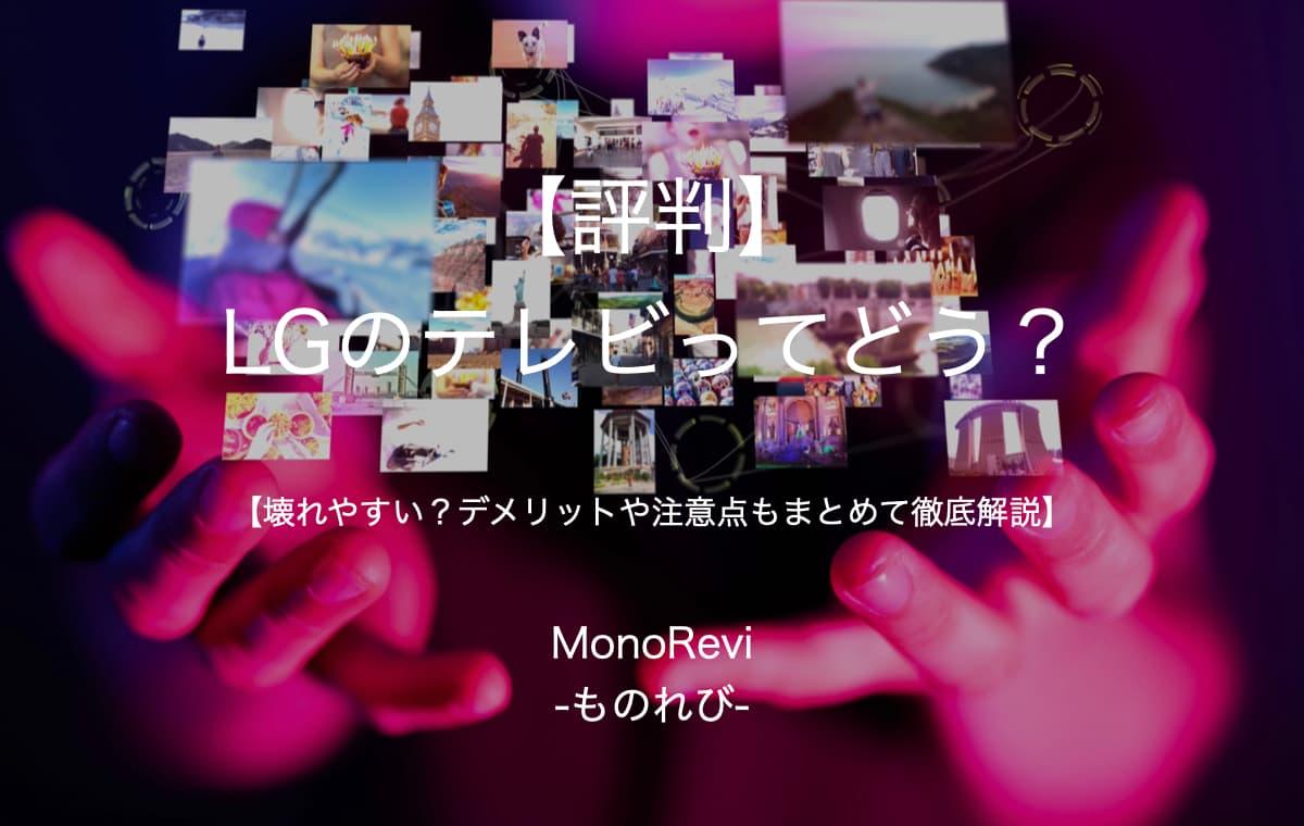 【LG】スマートテレビのおすすめは?【価格が安く口コミ評価が高い】
