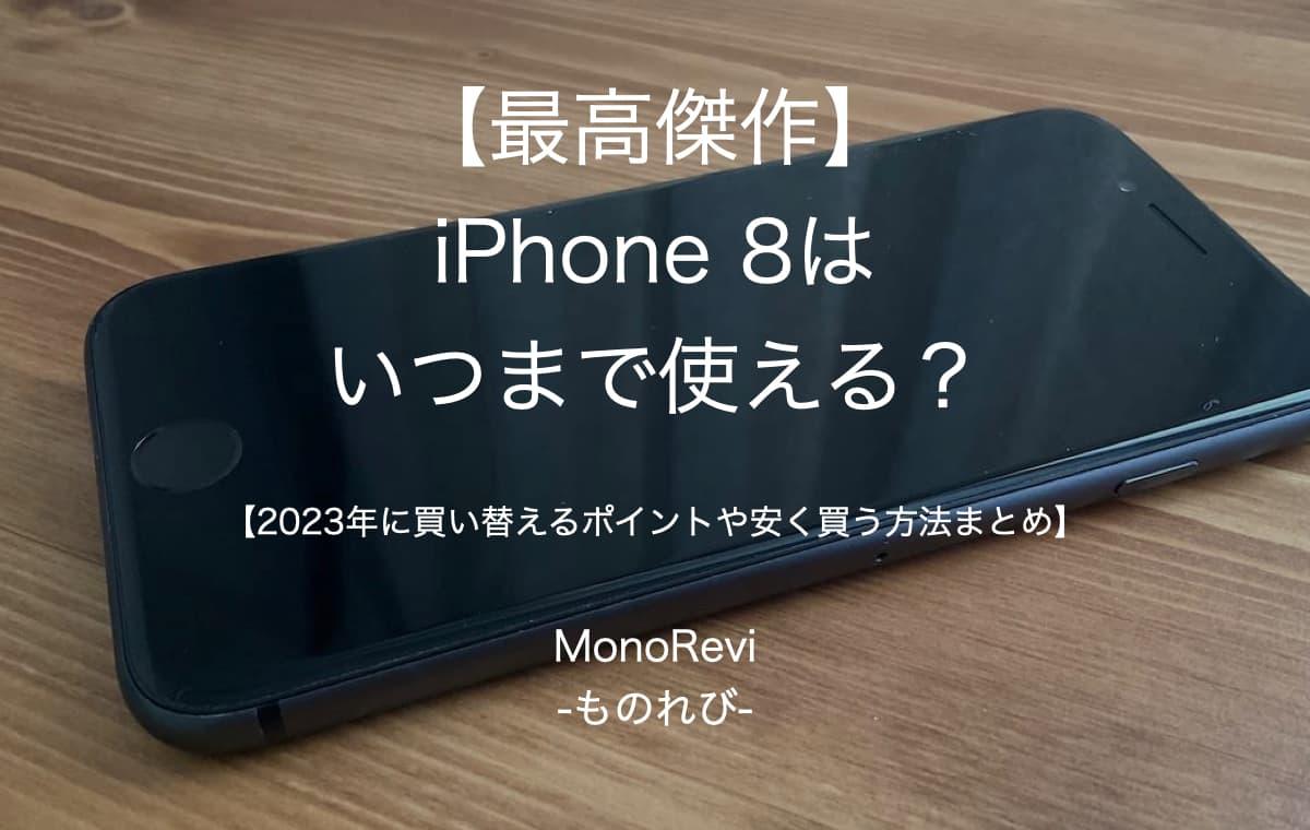 iPhone 8っていつまで使えるの?【結論⇒あと②年は使える】