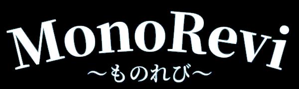MonoRevi-ものれび-