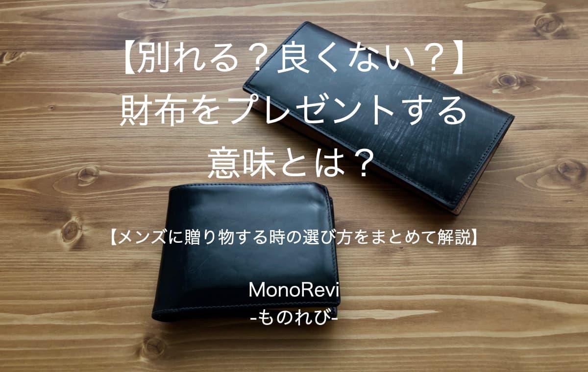 【メンズ財布】二つ折りと長財布どっちがいい?【モテる財布の選び方】