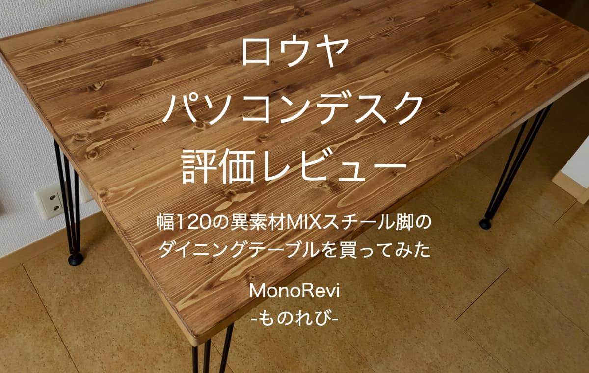 【LOWYA】パソコンデスクを評価レビュー【パイン無垢材のヴィンテージ風でおしゃれ】