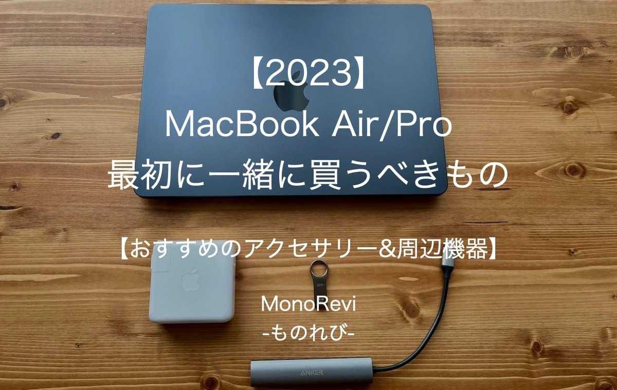 【2021年版】MacBook Proにおすすめのアクセサリー&周辺機器⑦選