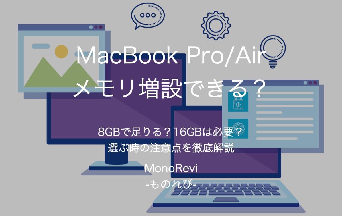【MacBook Pro】メモリ8GBで足りる?【16GBに増設がおすすめです】