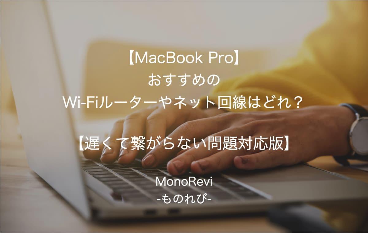 MacBook ProにおすすめのWi-Fiルーターとは?【遅くて繋がらない問題対応版】