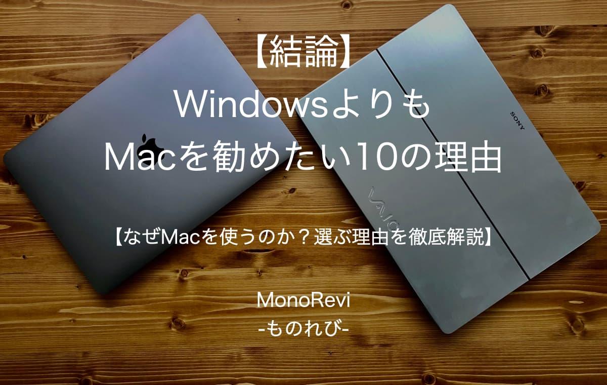 【MacとWindows】どっちがいいの?【用途別のおすすめ解説】