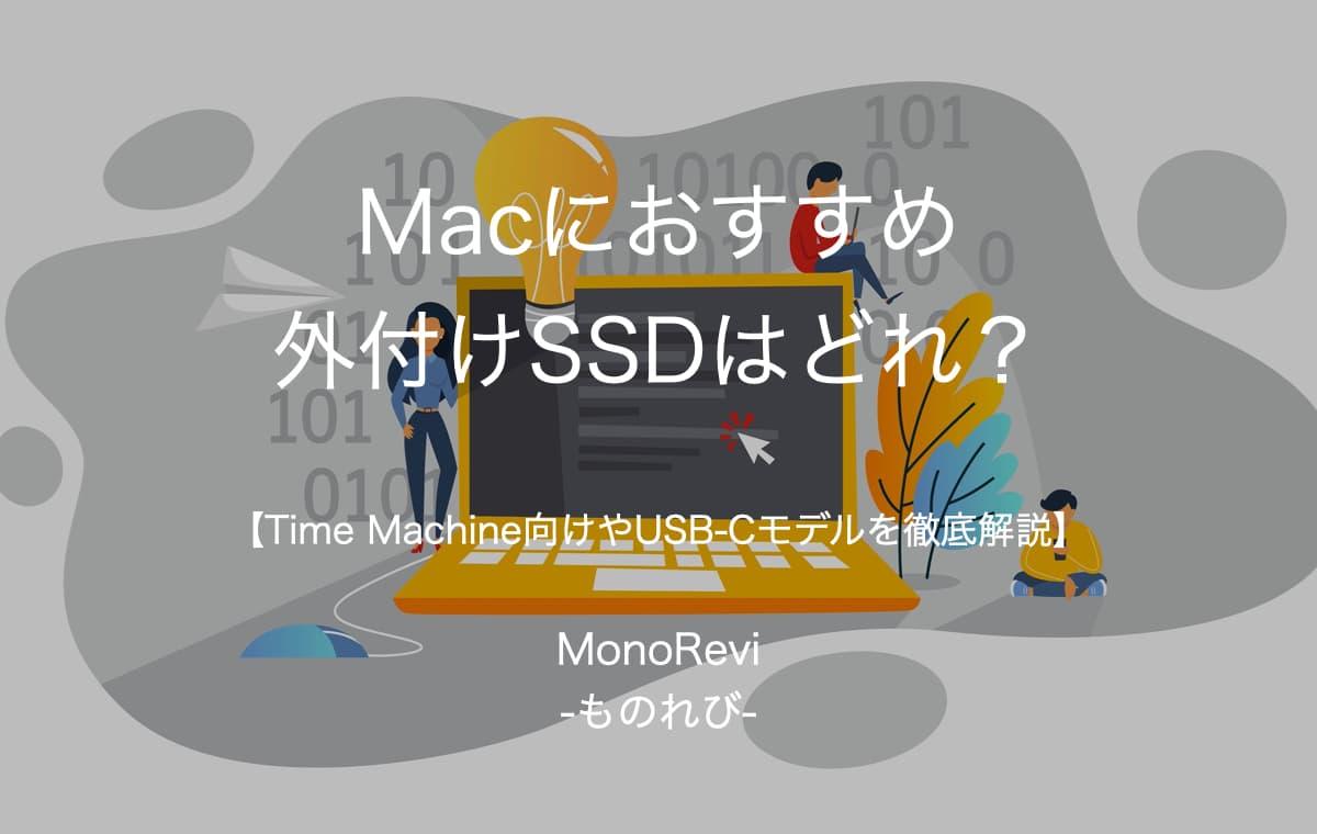 【外付けSSD】USB-Cのおすすめ④選【MacのTime Machineにも】