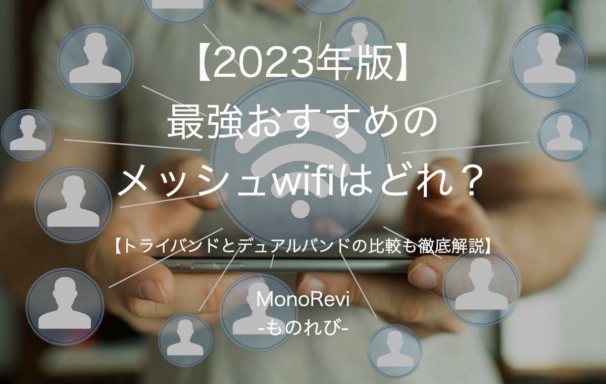 【2020年版】メッシュWi-Fiのおすすめとその選び方【大手⑤社を比較】
