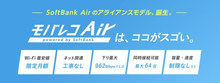 『SoftBank Air』と比較して、料金が非常に安い
