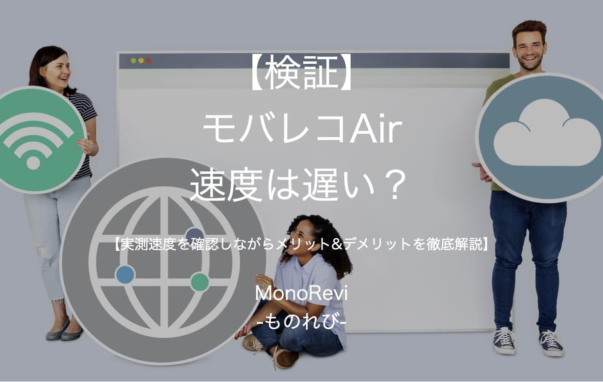 【モバレコAir】通信速度の実測結果は?【限定キャンペーンも】