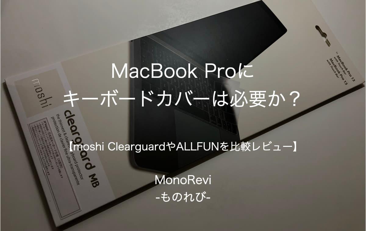 【MacBook Pro】キーボードカバーはいらない?【買うならmoshi①択】
