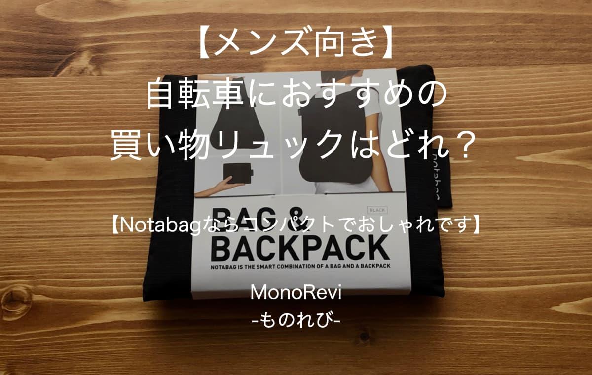 【notabag(ノットアバッグ)】2WAYエコバッグを評価レビュー