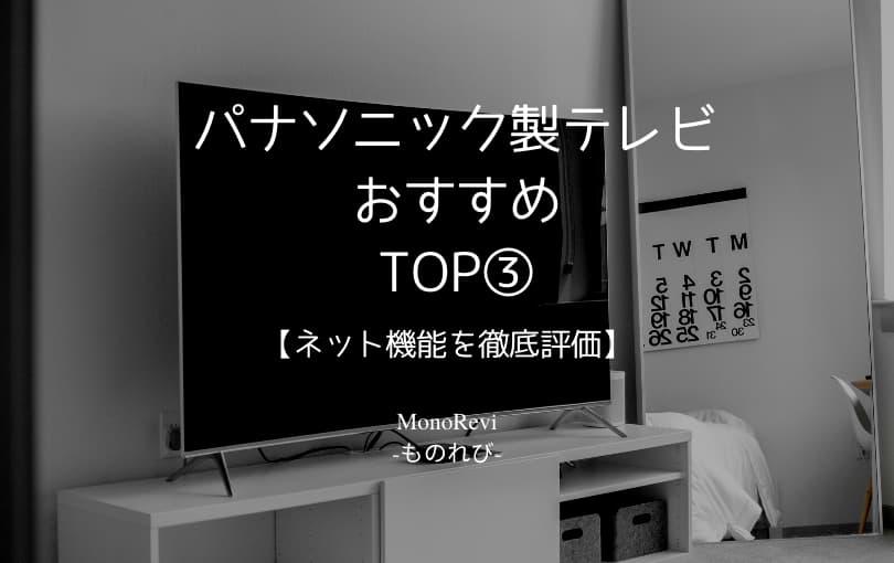 パナソニック製テレビのおすすめTOP③【ネット機能を徹底評価】