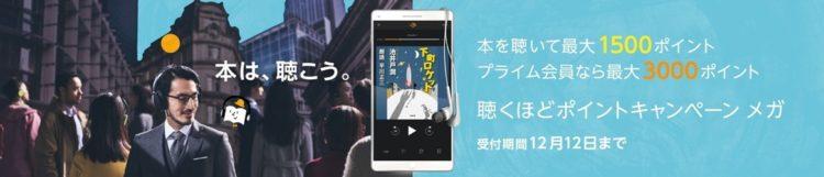 【聴くほどポイントキャンペーン メガ】開催中 12/12 23:59まで