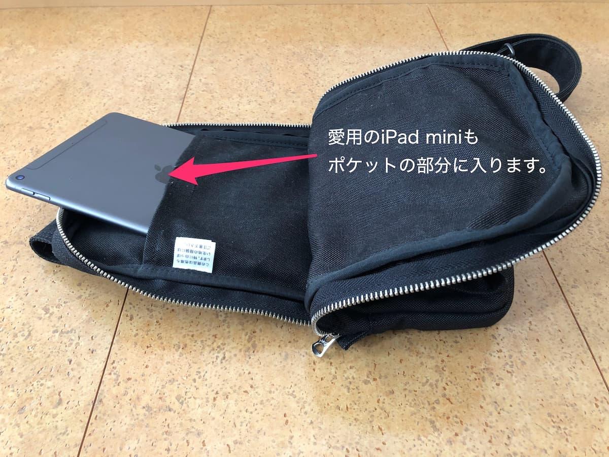 ポーターのショルダーバッグとiPad mini