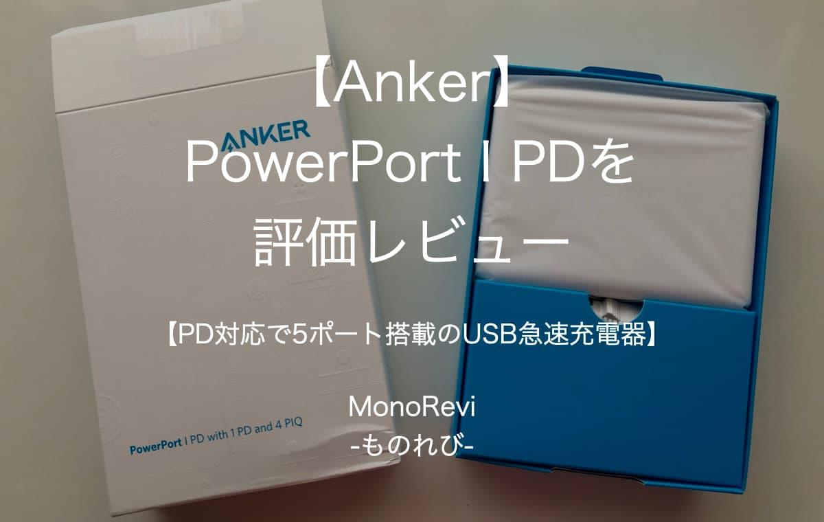 【Anker PowerPort I PD】購入レビュー【充電器の整理におすすめ】
