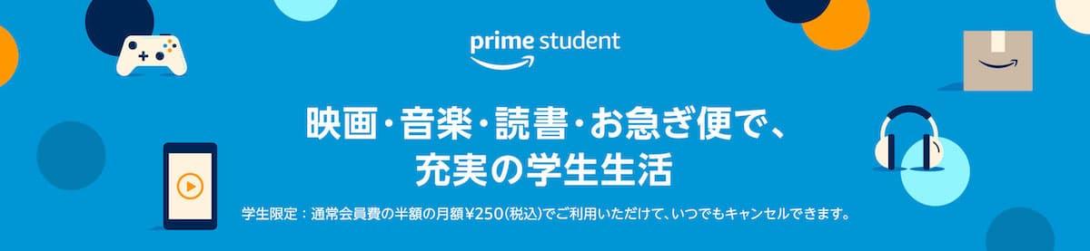 Prime Studentのイメージ