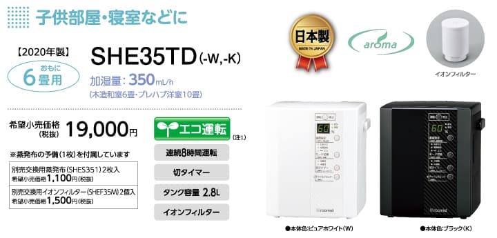 三菱重工 SHE35TD【湿度を一定に保てるインバーター搭載】