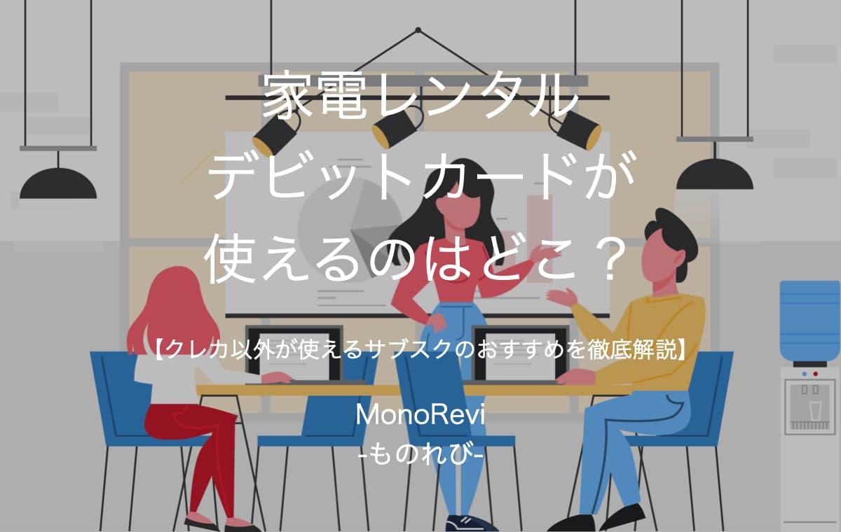 【家電・家具レンタル】おすすめとその選び方のまとめ【2021年最新版】