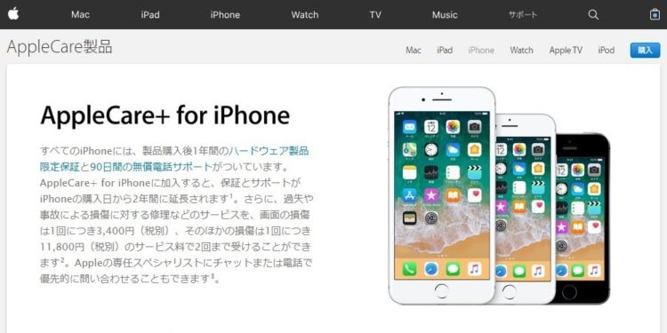 AppleCare+ for iPhone紹介