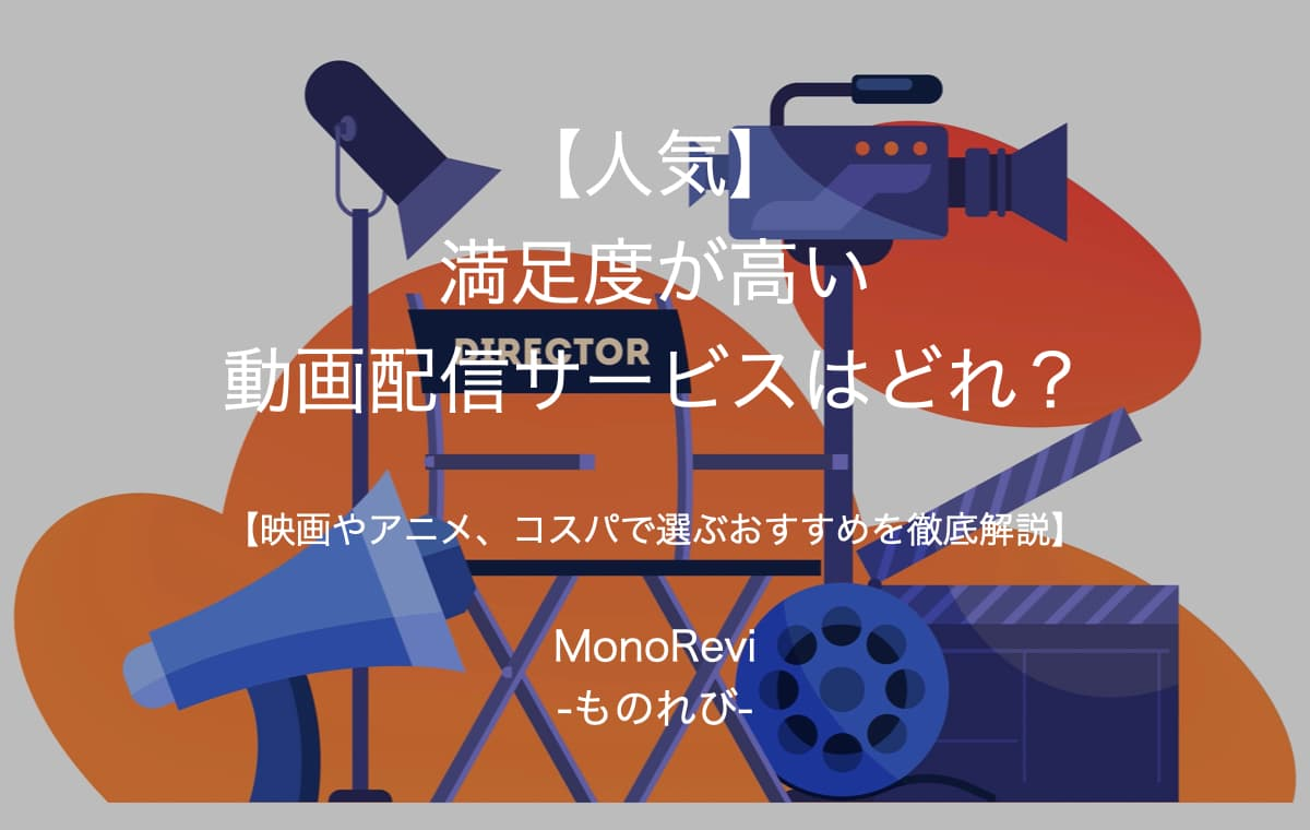 【2021年】動画配信サービスのおすすめとその選び方【用途別のまとめ】