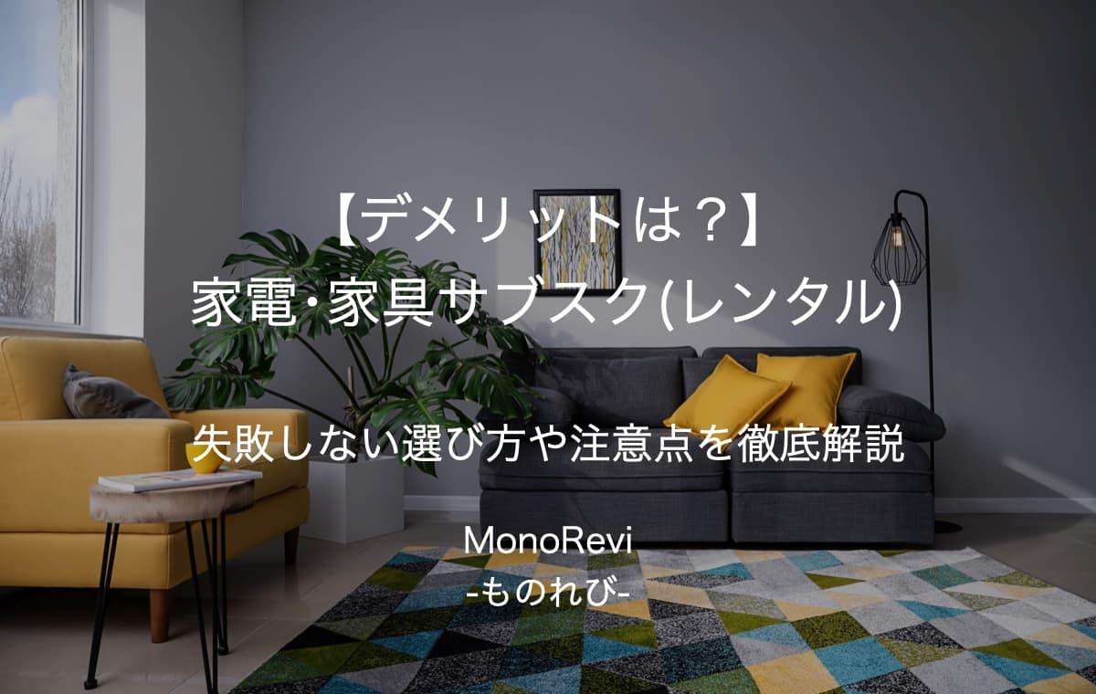 家電・家具レンタルを安く借りる方法とは【選択肢は②つだけ】