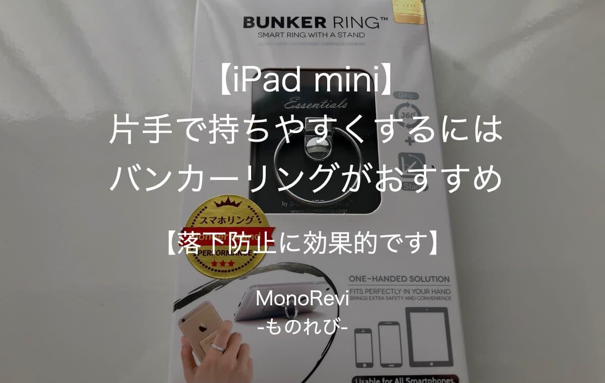 【iPad mini】片手で持ちやすくする方法【バンカーリングがおすすめ】