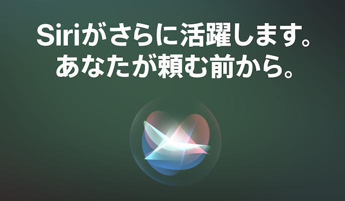 Siriのイメージ画像