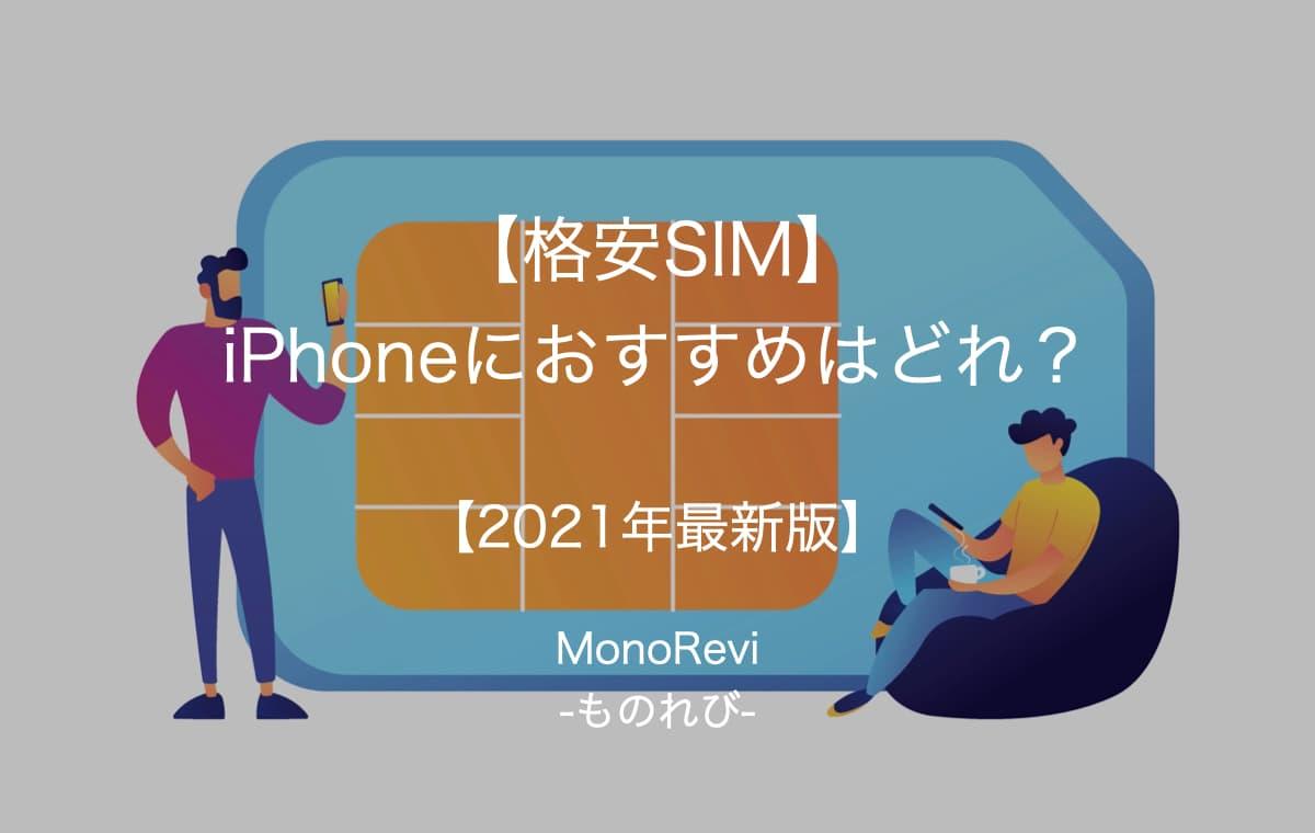【格安SIM】iPhoneにおすすめはどれ?【2021年最新版】