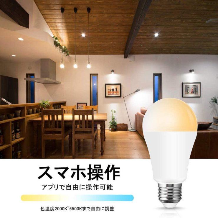 明るいスマート電球(100W)なら『ロハス』がおすすめ