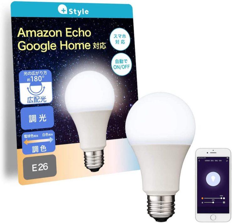 安いスマート電球なら『+Style (プラススタイル)』がおすすめ
