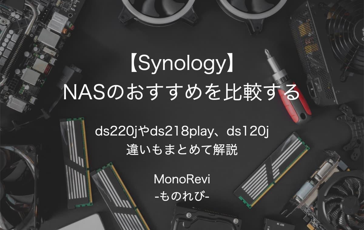 【NAS】Synologyで買うべきおすすめは?【比較しつつ解説】