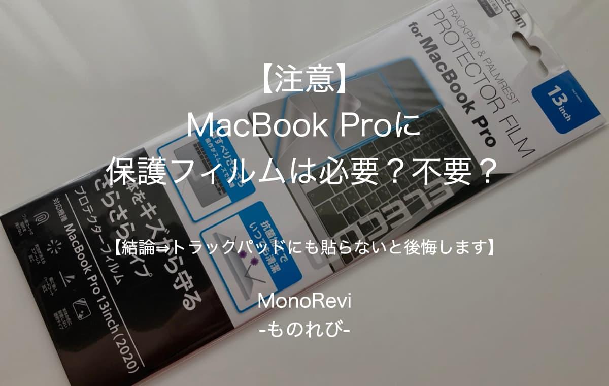 【MacBook Pro】トラックパッドに保護フィルムは必要?【汚れ防止におすすめ】