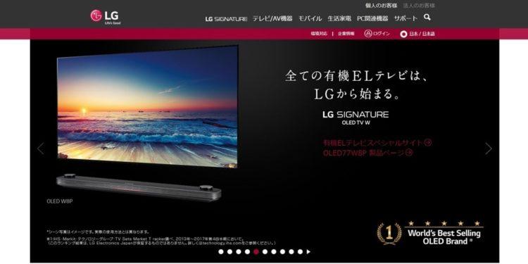 『LG』のスマートテレビの特徴は価格の安さ