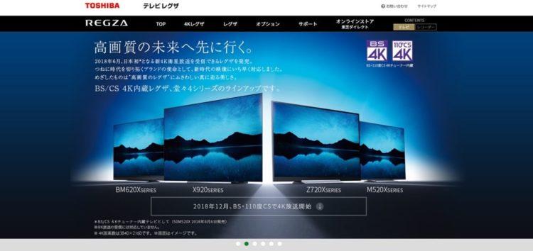 『東芝』のスマートテレビ【REGZA】はテレビ録画重視