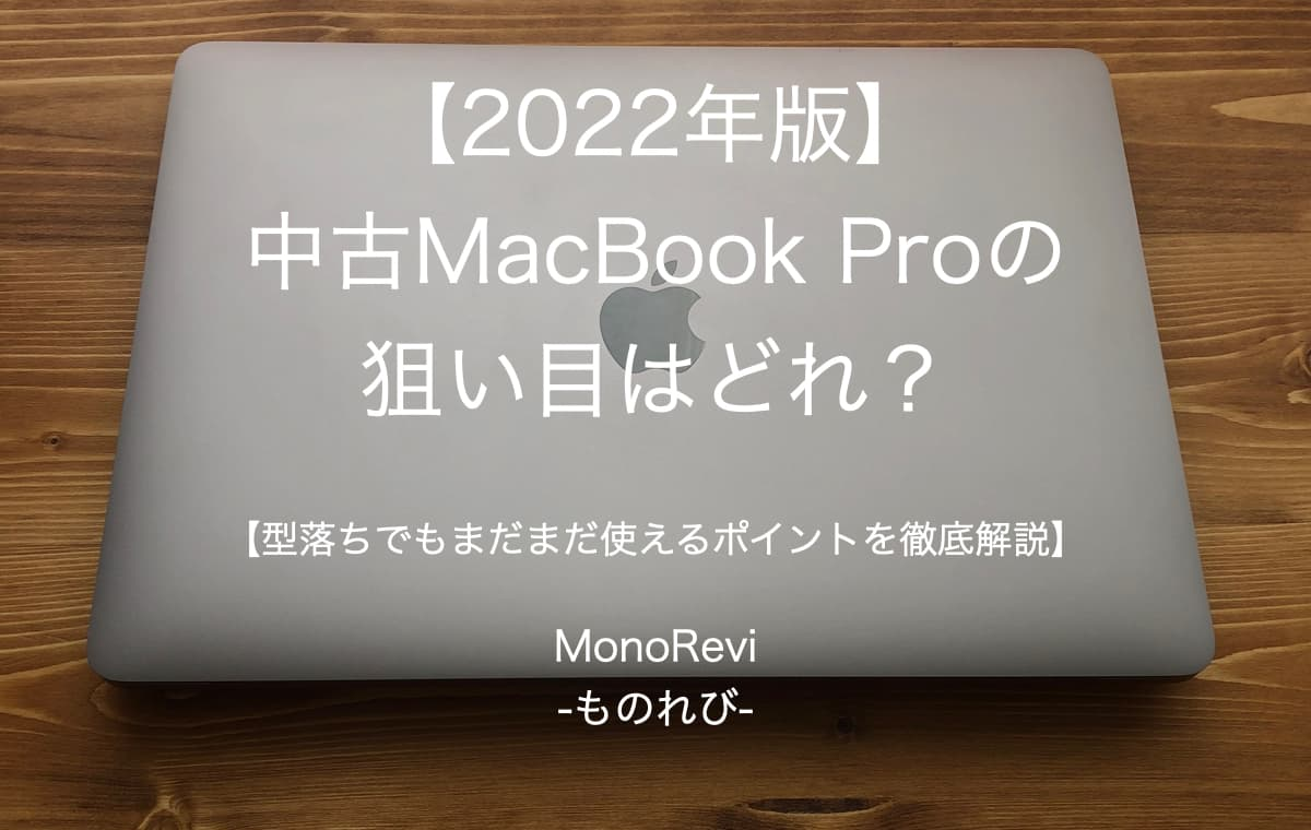 【MacBook Pro】13インチ(2018)を評価レビュー【メリット&デメリット】