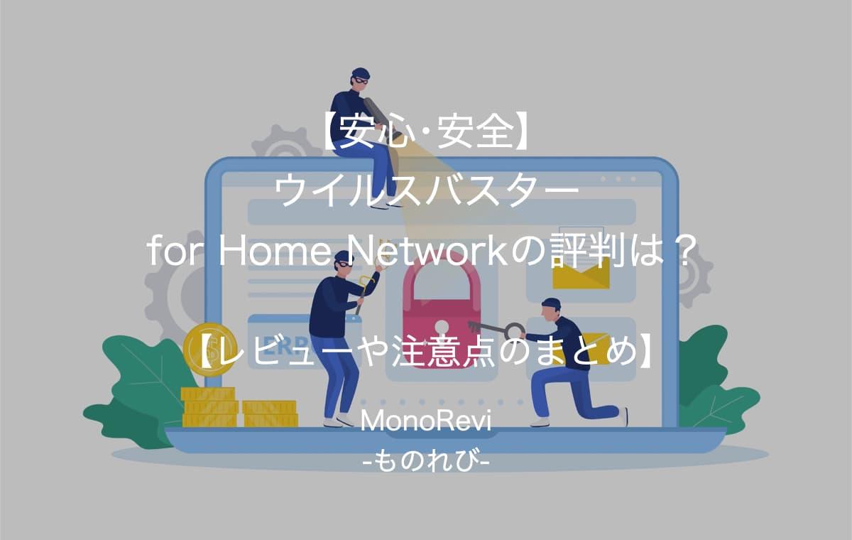 ウイルスバスター for Home Networkを評価【評判や口コミをレビュー】
