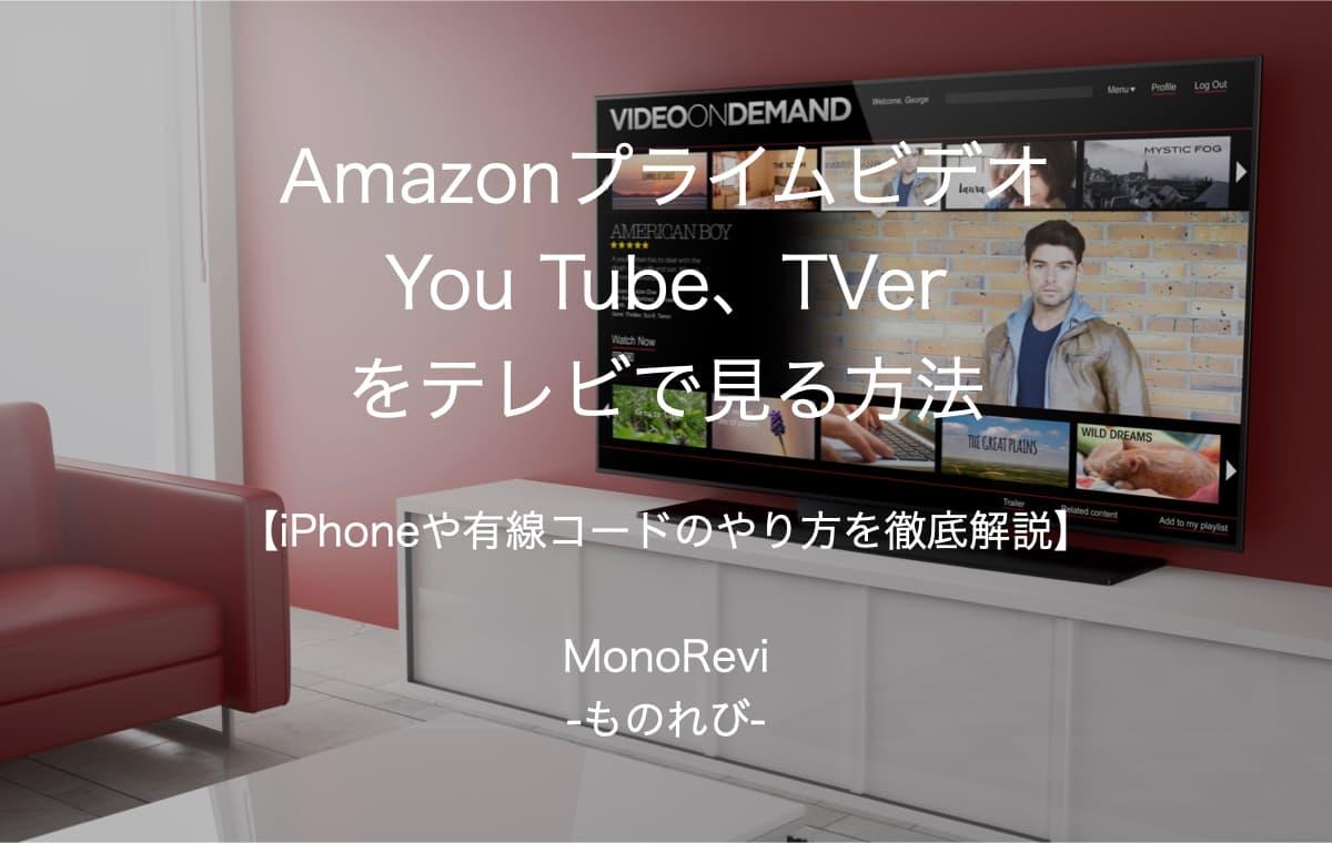 動画配信サービスをテレビで見る方法【おすすめ接続方法を比較】