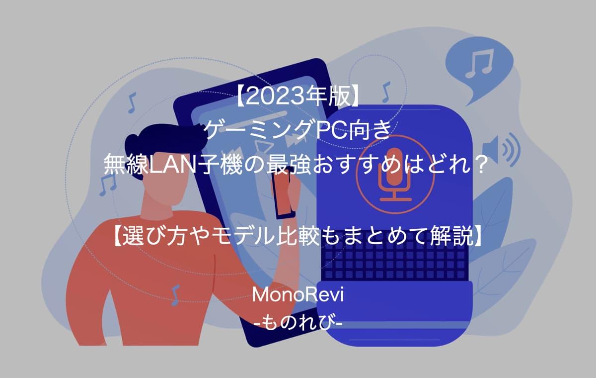 【無線LAN子機】最強のおすすめはどれ?【失敗しない選び方も】